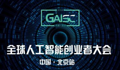 GAISC 2018 北京站即将于8月在京召开!