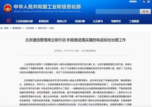北京通信管理局:互联网企业要全面清理骚扰软件和设备信息