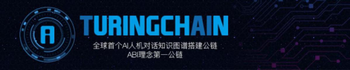 图灵链Turing Chain 将使用区块链技术搭建全球首个AI知识图谱公链