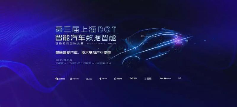 BOT智能汽车大赛| 奖金+创业+招募,不可缺席的未来之战!
