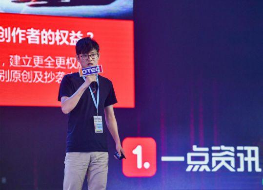一点资讯王元元:人工智能助力移动资讯消费升级