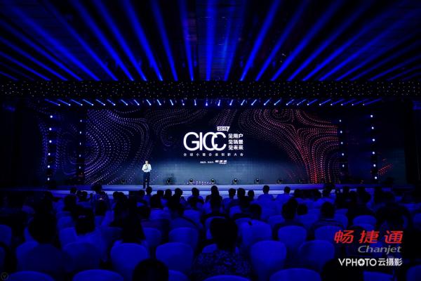 """网易企业邮箱荣膺GICC""""2018年度企业服务领域影响力品牌""""奖"""