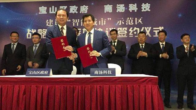 """宝山""""智能城市""""示范区建设又有大动作,今与商汤科技举行战略合作签约"""