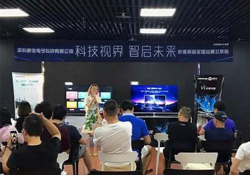 智能升级,康佳电视科技创新彰显品牌自信