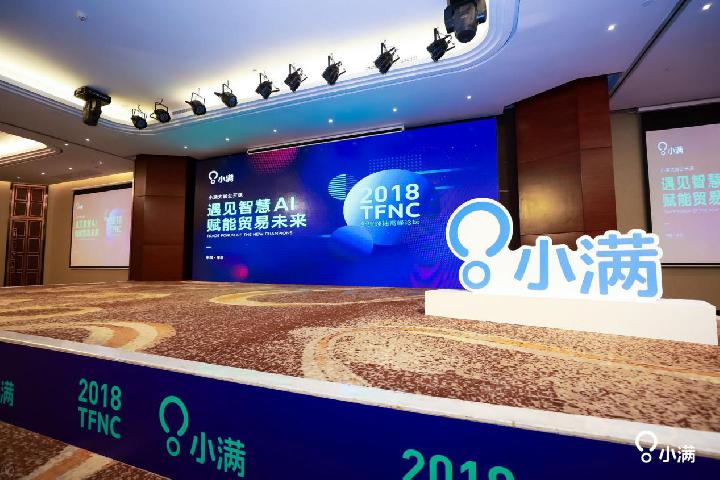 2018外贸领袖高峰论坛深圳站 遇见智慧AI赋能贸易未来