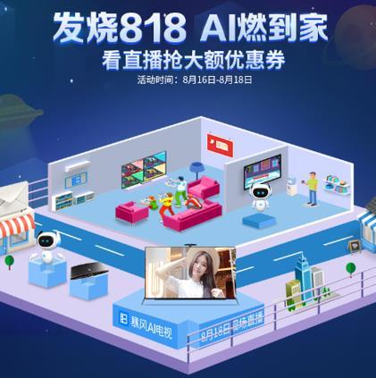 苏宁818发烧节,暴风AI电视陪你热辣一夏!
