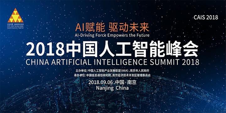 云服务 2018中国人工智能峰会前瞻:重量级嘉宾持续加持