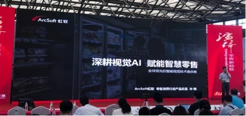低成本、易落地 虹软推出智能货柜规模化解决方案