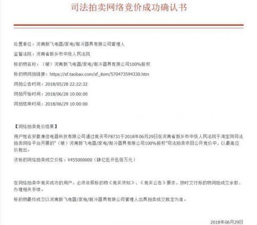 打通家庭物联网!康佳接盘新飞正式复活 拟于8月28日恢复生产