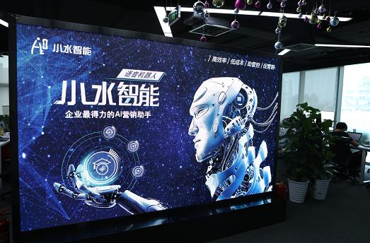 """从云通讯到语音机器人:AI""""黑马""""小水智能成长记"""