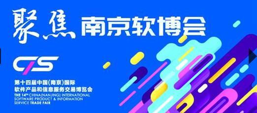 云计算、大数据、人工智能 定义南京软业