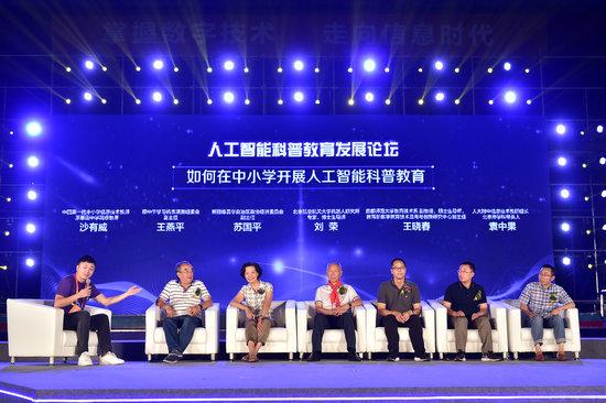 打造人工智能科普教育生态链 第27届中国儿童青少年计算机表演赛在京举行