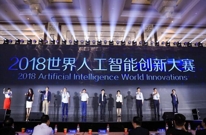 """人工智能的最核心""""场景为王"""" ——2018世界人工智能创新大赛蓄势待发"""