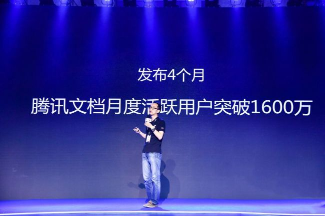 """腾讯文档揭示线上办公未来三大趋势:""""AI""""重塑文档办公场景"""