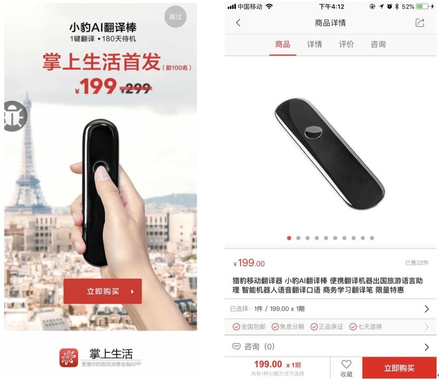 猎豹移动携手掌上生活App 启动小豹AI翻译棒银行业首发