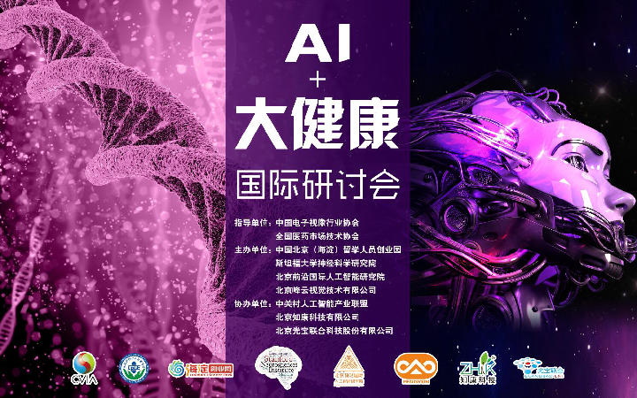海淀创业园成功主办AI+大健康国际研讨会