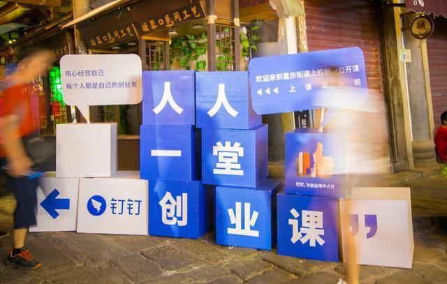 阿里钉钉在重庆街头的一堂创业课,引2万市民围观