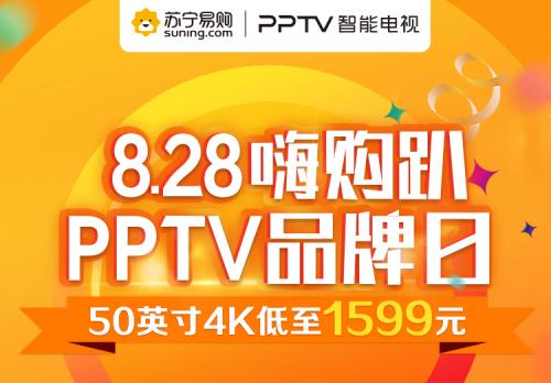 "PPTV智能电视品牌日 ""嗨购趴"",年度TOP爆款一降到底"