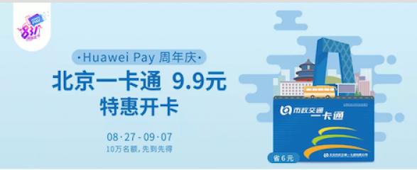 Huawei Pay北京公交一卡通开卡优惠至9.9元