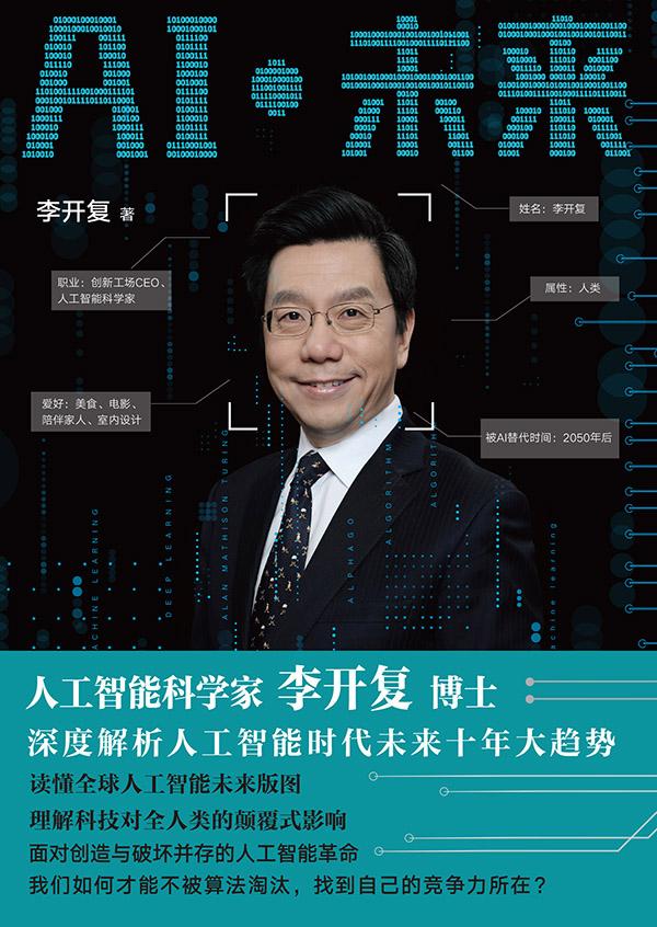 李开复新书再谈AI:科幻小说与人工智能经济学