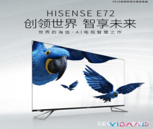 内容与外界已模糊 好看无边的海信E72智能电视