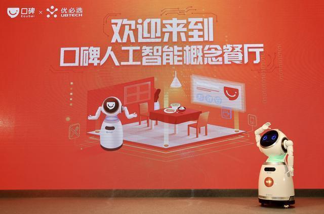 新餐饮遇上AI机器人,阿里口碑与优必选共推人工智能概念餐厅