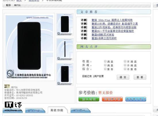 工信部曝光魅族16X手机参数:3000mAh电池/6GB内存