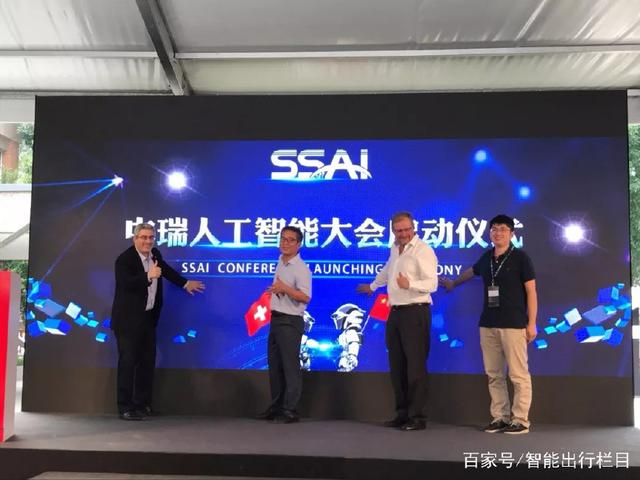 人工智能,赋能未来第二届中瑞人工智能数据大会即将在京发声