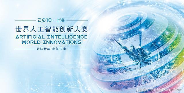 商汤科技全程合作2018AIWIN,推动中国人工智能人才发展