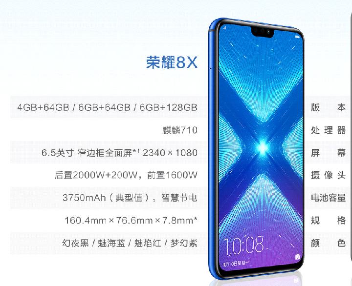 九月新机大比拼:华为·荣耀8X vs 360手机N7 Pro