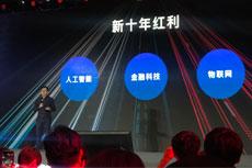"""网易有道AI开放日聚焦人工智能落地应用 发布智能硬件""""翻译王"""""""
