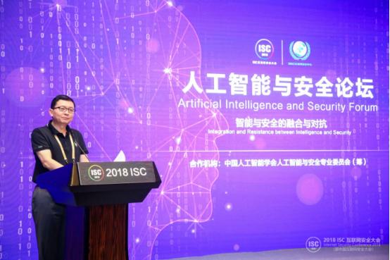 2018 ISC人工智能与安全论坛 谭晓生讲述360与AI的渊源