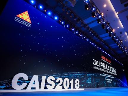 群星璀璨!运满满亮相2018中国人工智能峰会
