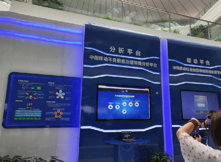 中国移动:已拦截骚扰诈骗电话超120亿次 有效挽回损失超5亿元
