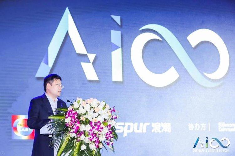 浪潮王恩东:计算是AI时代的核心驱动力