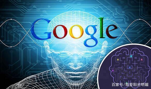谷歌竭力缔造的人工智能帝国,将会给我们带来什么?