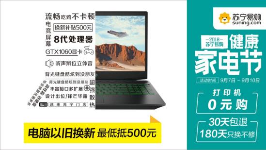 """苏宁电脑消费数据,""""吃鸡""""带火游戏本增长80%"""