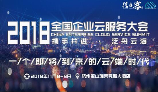 万马集团CIO与您相约2018全国企业云服务大会CIO辩论赛