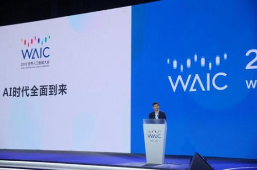 上海世界人工智能大会 李彦宏谈真正AI公司三大标准