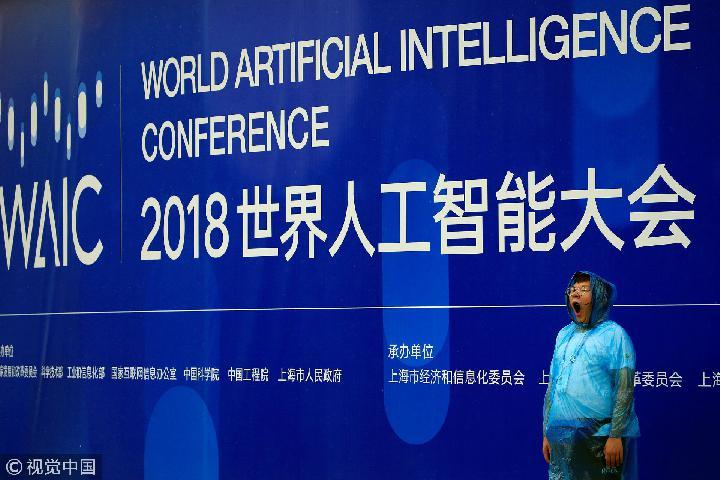 2018世界人工智能创新大赛落幕,人像平台等获SAIL奖