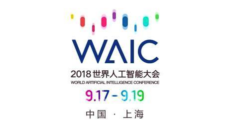 WAIC 2018世界人工智能大会 看人工智能如何商业落地