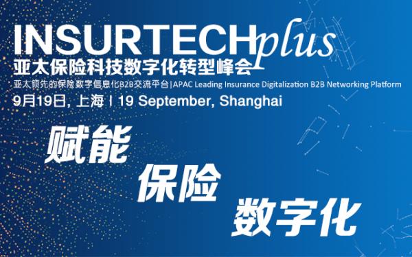 晓芯智能将亮相2018亚太保险科技数字化转型峰会