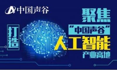 """中国声谷的教育合作伙伴出来啦 百度教育大脑全面赋能营造""""多赢""""场景"""