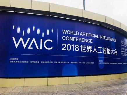 UCloud参展2018世界人工智能大会 打造一站式AI全服务