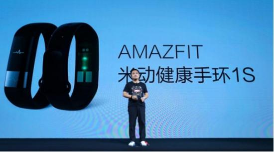华米科技召开新品发布会,AI+PPG心电监测手环亮相