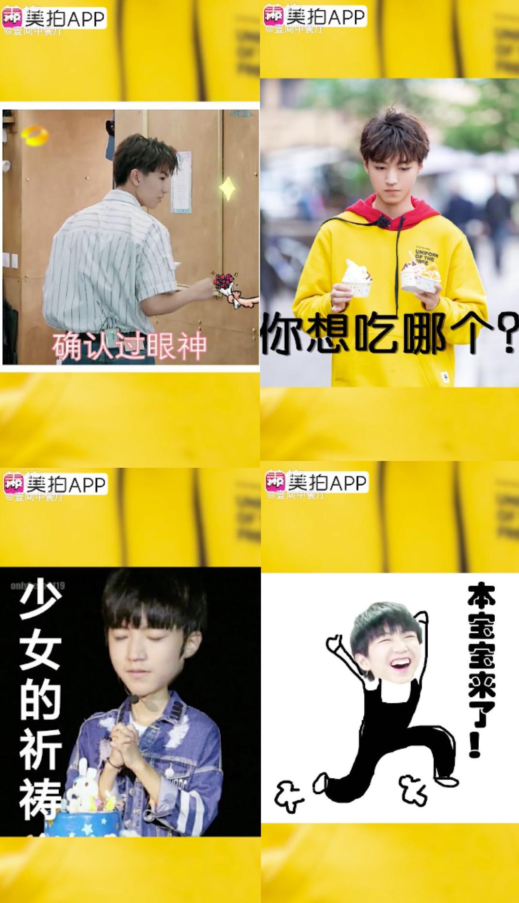 中餐厅2王俊凯秒变表情包粉丝上美拍发同款表情为爱豆应援