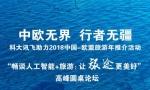 人工智能助力2018中欧旅游年 讯飞携明星产品亮相中国开放日