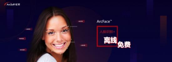 人脸识别已开启高速落地 赋能成世界人工智能大会、云栖大会焦点