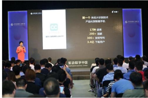 云栖大会友盟+数据智能实践专场:合合信息分享如何利用人工智能赋能未来商业