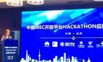 从首届MEC应用开发大赛看5G边缘云如何赋能产业